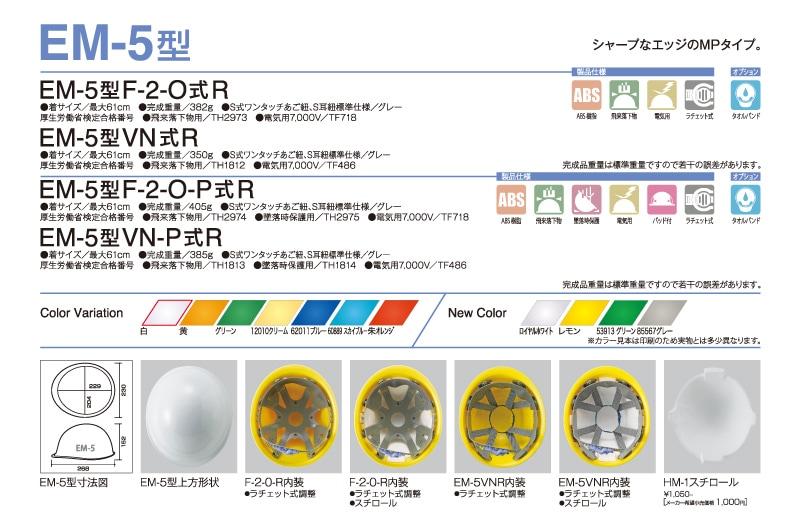 ヘルメット シンワ EM-5型 詳細説明