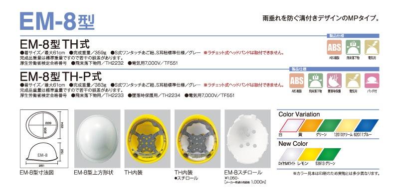 ヘルメット シンワ EM-8型 詳細説明