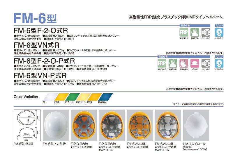 ヘルメット シンワ FM-6型 詳細説明
