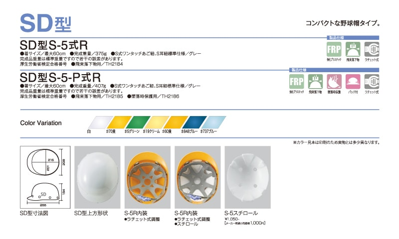 ヘルメット シンワ SD型 詳細説明