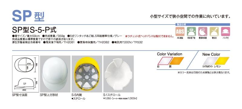 ヘルメット シンワ SP型 詳細説明