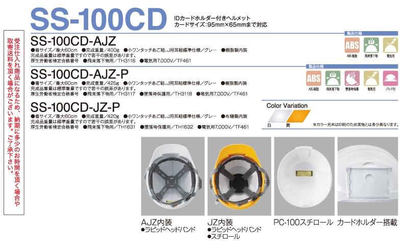 ヘルメット シンワ SS-100CD 詳細説明