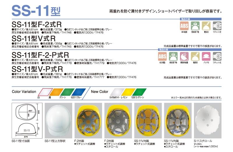 ヘルメット シンワ SS-11型 詳細説明
