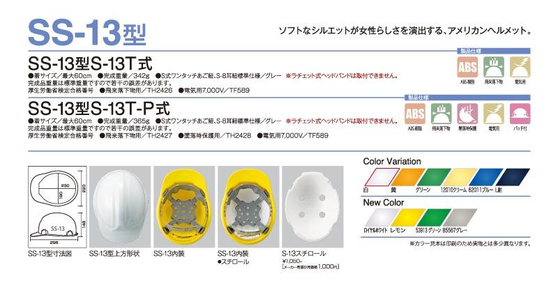 ヘルメット シンワ SS-13型 詳細説明