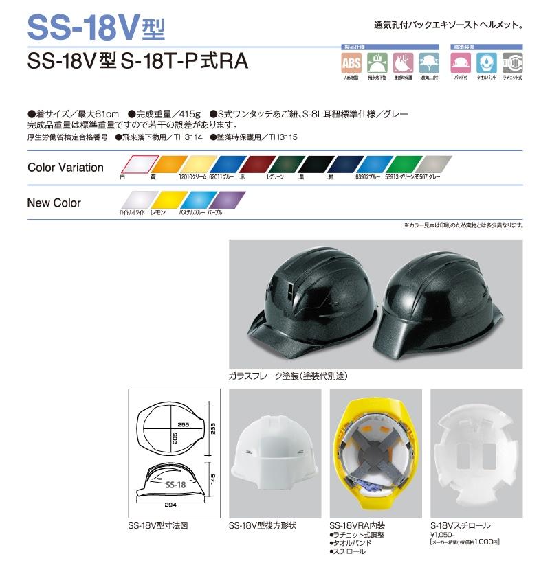 ヘルメット シンワ SS-18V型 詳細説明
