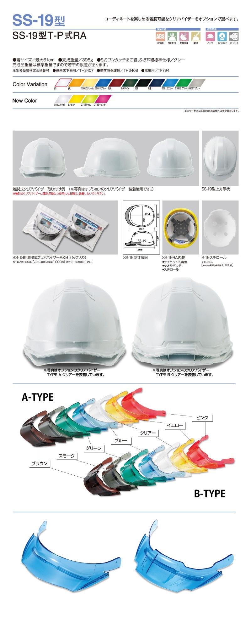 シンワヘルメットss-19詳細