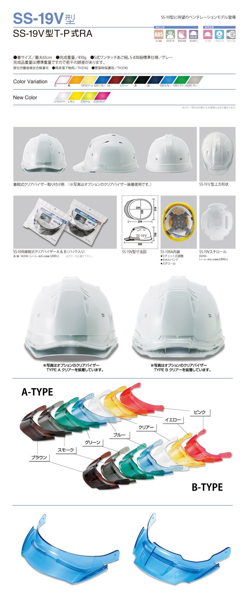 ヘルメット シンワ SS-19V型 詳細説明