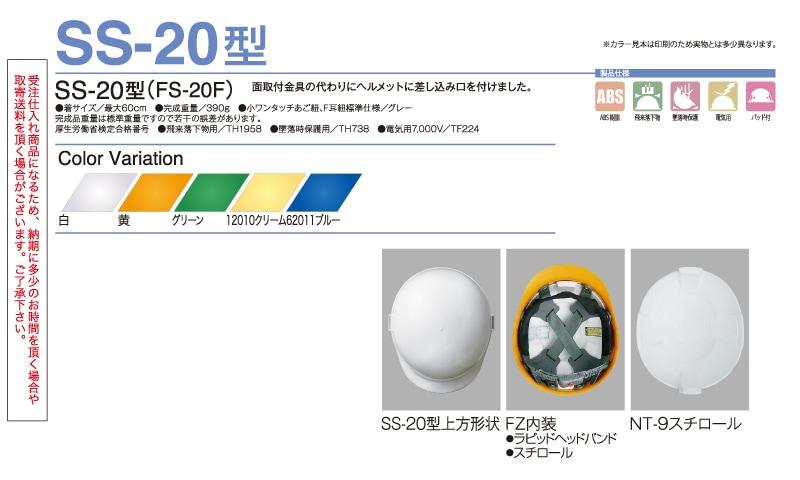 ヘルメット シンワ SS-20 詳細説明