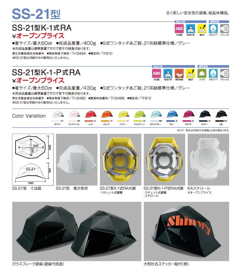 シンワ ヘルメット SS-21詳細