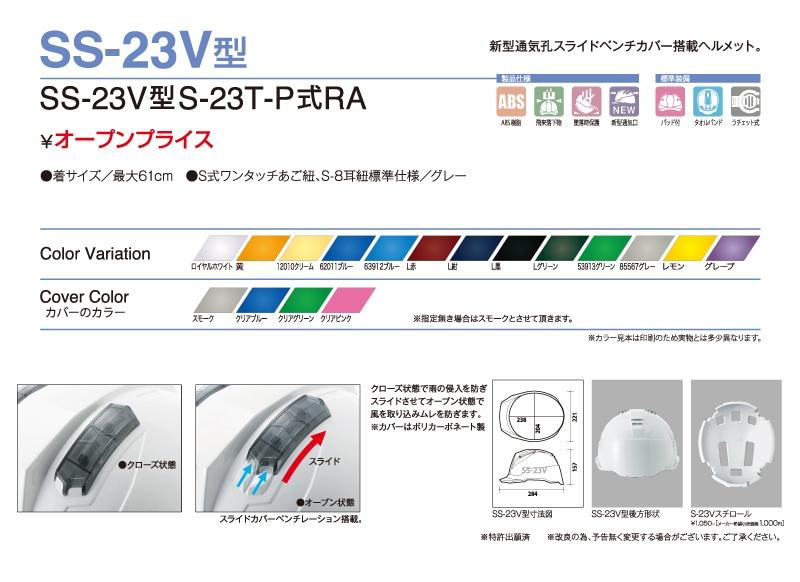 シンワ ヘルメット SS-23V詳細