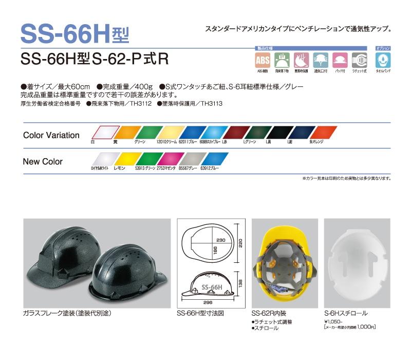 ヘルメット シンワ SS-66H型 商品説明
