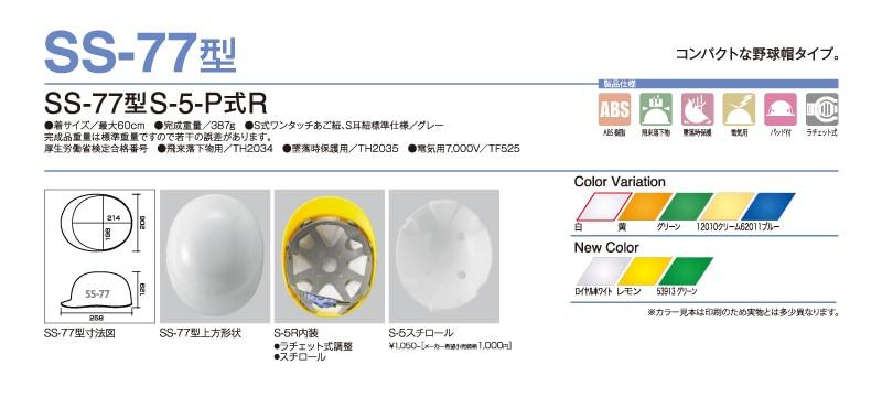 ヘルメット シンワ SS-77型 詳細説明
