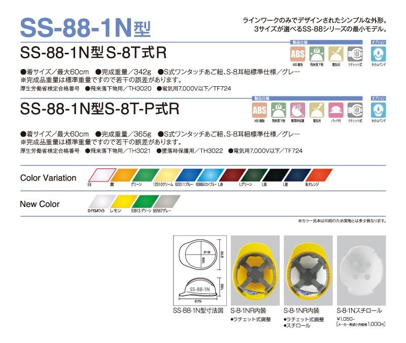 ヘルメット シンワ SS-88-1N型 商品説明