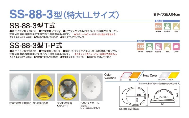 ヘルメット シンワ SS-88-3型 商品説明