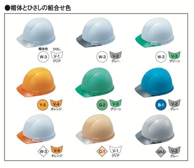 ヘルメット タニザワ 109グループカラー
