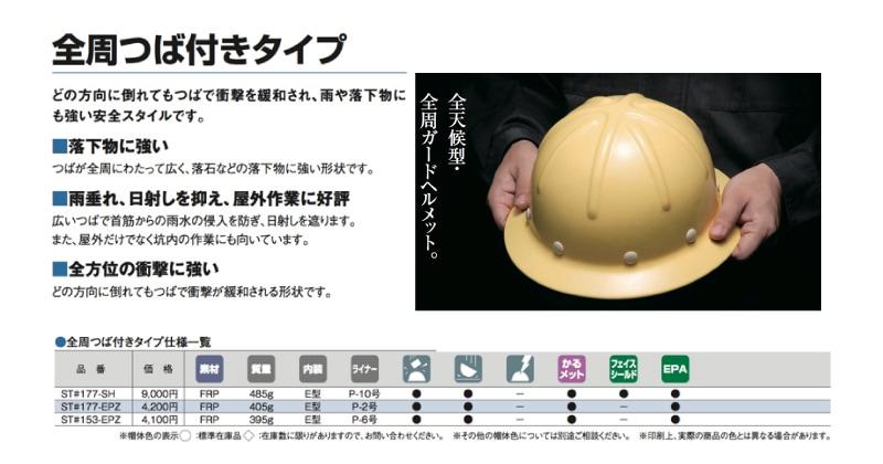 ヘルメット タニザワ 全周つば付きタイプ