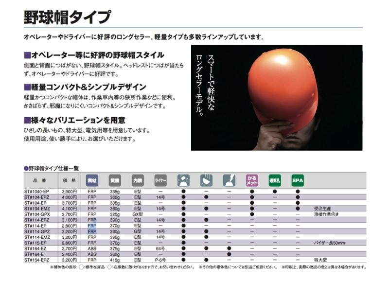 ヘルメット タニザワ 野球帽タイプ