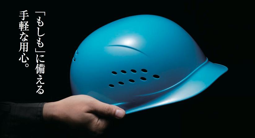 ヘルメット タニザワ バンプキャップ(軽作業帽)イメージ