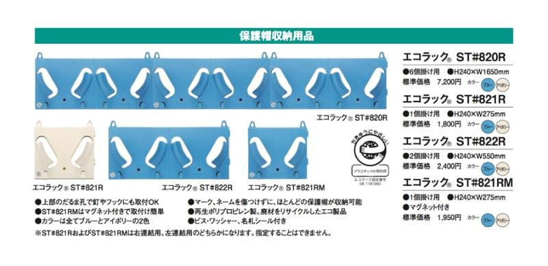 ヘルメット タニザワ 保護帽収納用品