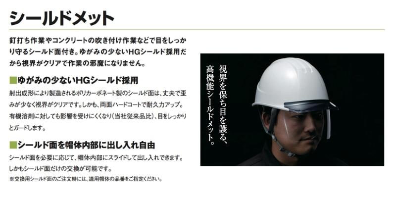 ヘルメット タニザワ シールドタイプ