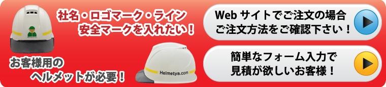 オリジナルデザインヘルメットご注文の流れ STEP04