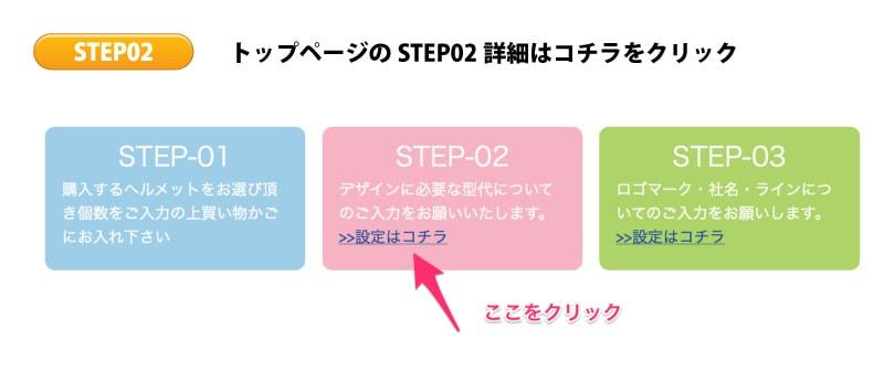 オリジナルデザインヘルメットご注文の流れ STEP02