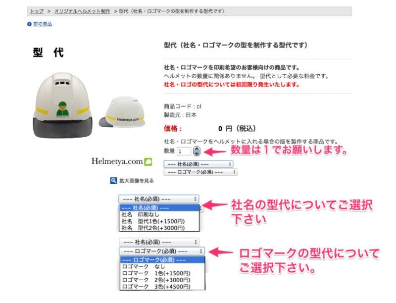 オリジナルデザインヘルメットご注文の流れ STEP03