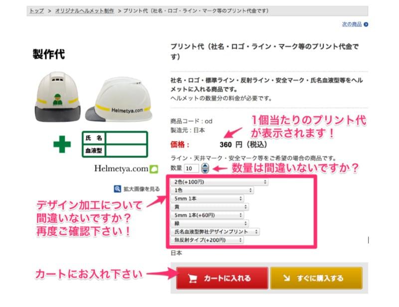 オリジナルデザインヘルメットご注文の流れ STEP05