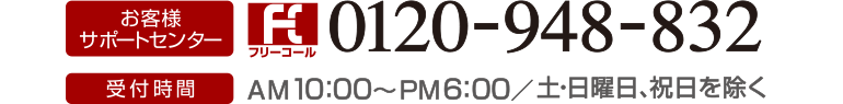 �����ͥ��ݡ��ȥ������ڥե�������0120-948-832