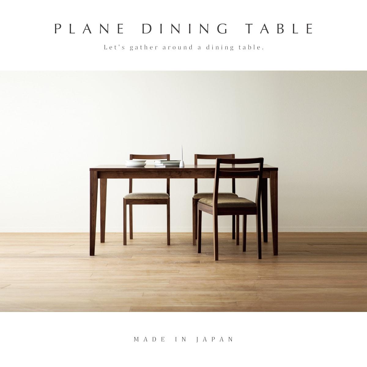 ウォルナットダイニングテーブルのコーディネート