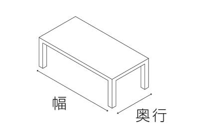 テーブル寸法の説明