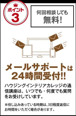 ポイント3|何回相談しても無料!|手厚いメールサポート!!
