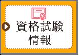 資格試験情報