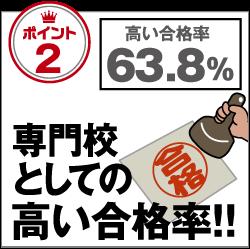高い合格率66.7%|専門校としての高い合格率!!