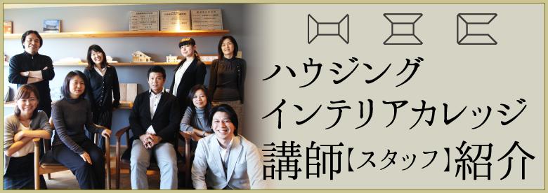 ハウジングインテリアカレッジ講師【スタッフ】紹介