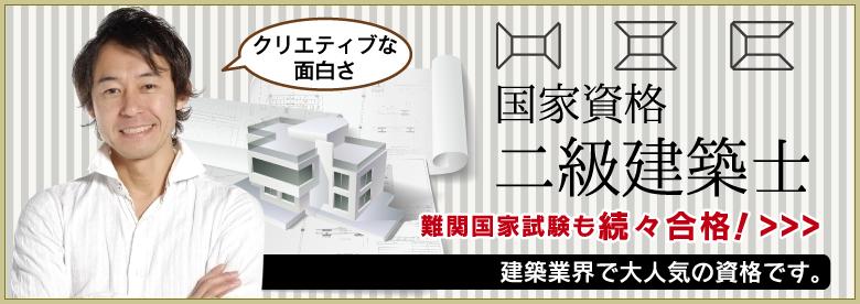 国家資格 二級建築士 建築業界で大人気の資格です。
