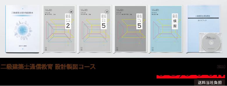二級建築士通信教育 設計製図コース 81,000円(税込)送料当社負担