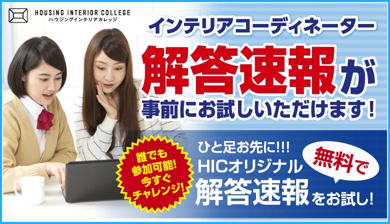 インテリアコーディネーターHICオリジナル試験対策無料お試しキャンペーン!