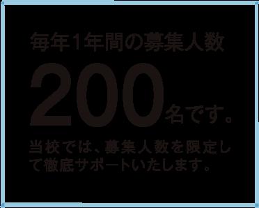 2018年度募集人数は200名です。当校では、募集人数を限定して徹底サポートいたします。