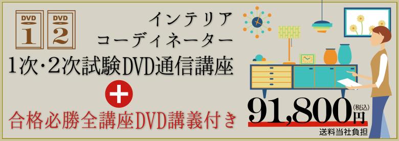 インテリアコーディネーター1次・2次試験DVD通信講座+合格必勝全講座DVD講義付き