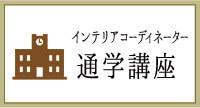インテリアコーディネーター通学講座
