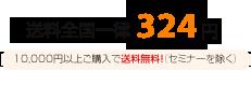 送料全国一律324円