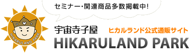 セミナー・関連商品多数掲載中! ヒカルランド公式通販サイト 宇宙寺子屋HIKARULANDPARK(ヒカルランドパーク)