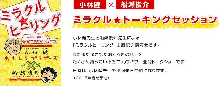 小林健×船瀬俊介 ミラクルトーキングセッション