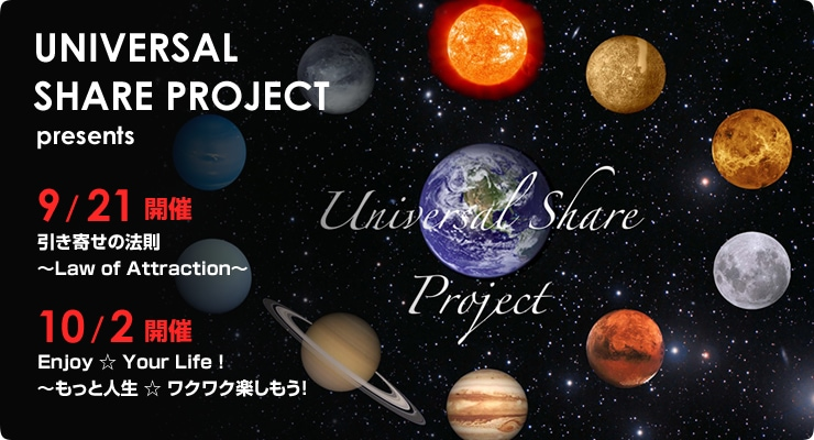 UNIVERSAL SHARE PROJECT