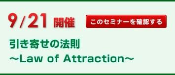 「引き寄せの法則〜Law of Attraction〜」