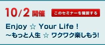 Enjyo ☆ Your Life !〜もっと人生 ☆ ワクワク楽しもう!