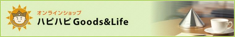 ハピハピGoods&Life