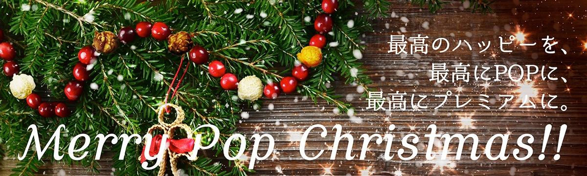最高のハッピーを、最高にPOPに、最高にプレミアムに。Merry Pop Christmas!!