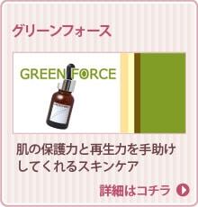 グリーンフォース